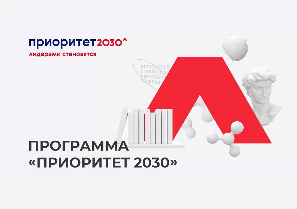 ТюмГУ вошел в перечень 106 вузов участников программы МОН «Приоритет 2030»