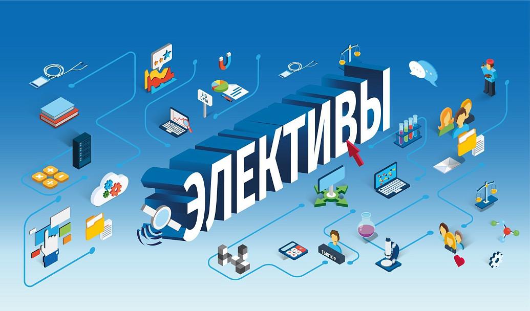 Выбор элективов  в ТюмГУ как «Космическая одиссея 2021 года»